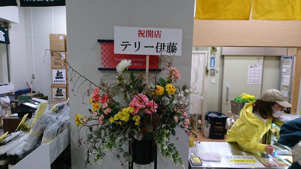 テリー伊藤さんの祝開店のお花も