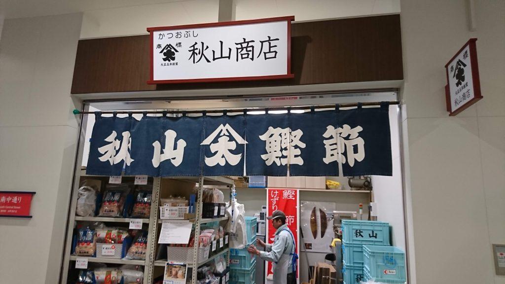 かつおぶし屋さん『秋山商店』