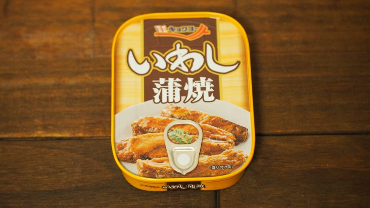 【いわし缶レビュー】うれしい低価格で高クオリティないわし缶!『キョクヨー いわし蒲焼』は低カロリーで栄養豊富