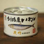 【いわし缶レビュー】7プレミアム『釧路産いわし煮付』が生原料使用で美味すぎた!
