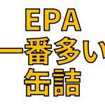 いわし缶の健康成分EPA、どれが多いか比較してみた!どのいわし缶がEPAが豊富でオススメ?