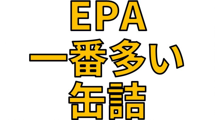 EPA一番多いいわし缶