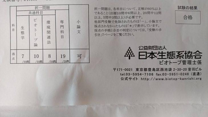 2級ビオトープ施工管理士 無事に合格!