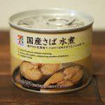 【サバ缶】『セブンプレミアム 国産さば水煮』で無水鍋!値段も安くて品質バッチリな素晴らしい缶詰でした