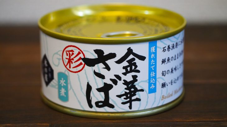 【サバ缶】木の屋石巻水産『彩 金華さば水煮』が感動レベルの旨さ!鮮度も味も健康効果も申し分なし