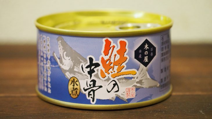 【鮭缶】木の屋石巻水産『鮭の中骨水煮』が料理にもおつまみにも万能なスゴイ缶詰だった