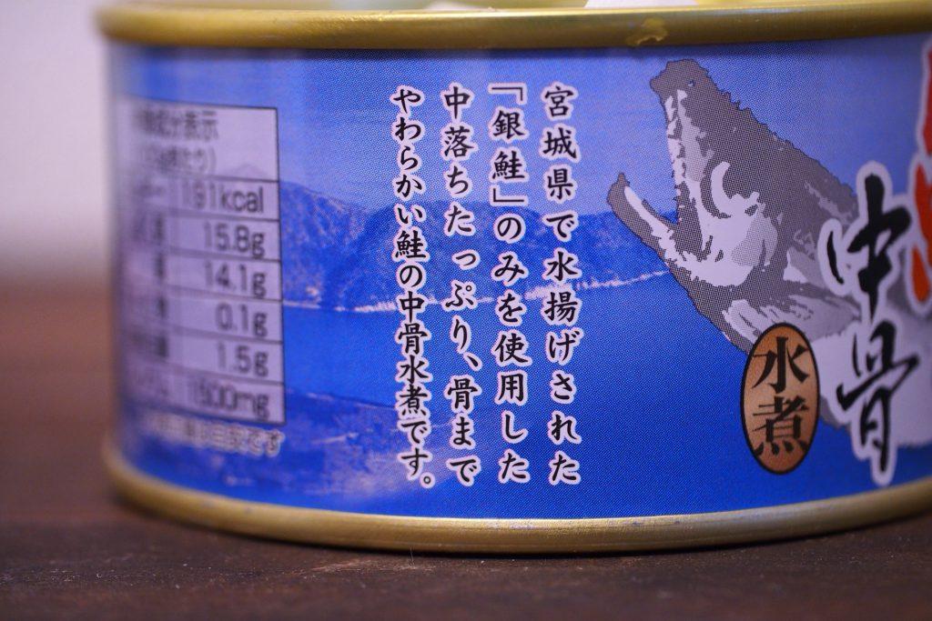 宮城県の名産、銀鮭を使用
