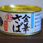 木の屋石巻水産『彩 金華さば味噌煮』