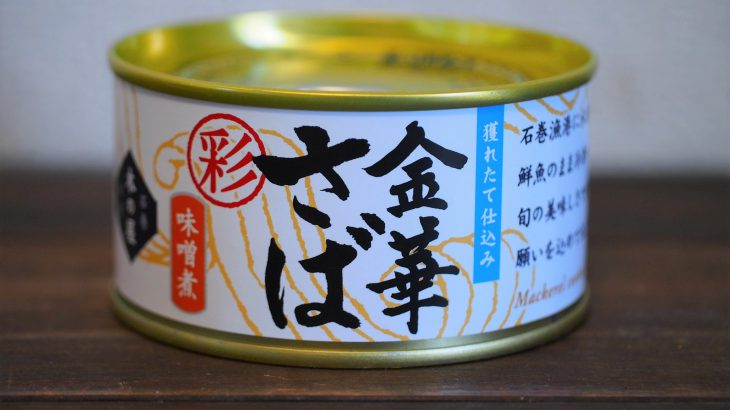 【サバ缶】木の屋石巻水産『彩 金華さば味噌煮』すべてのサバ缶ファンに知ってほしい究極の旨さ!