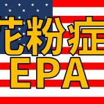 【花粉症対策】青魚に含まれるEPAが花粉症に効くかも!?EPAを多く含む食品を紹介します