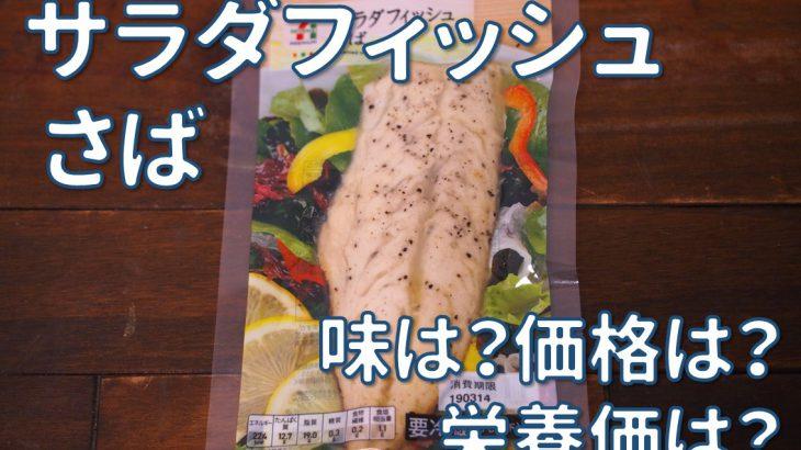 これが最新の魚食文化だ!セブンイレブンの『サラダフィッシュさば』を魚のプロがご紹介します