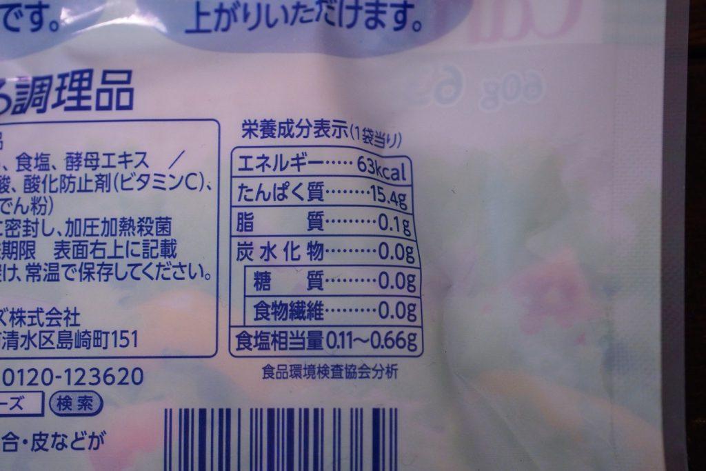 鶏肉よりも低カロリー高たんぱくなのでは