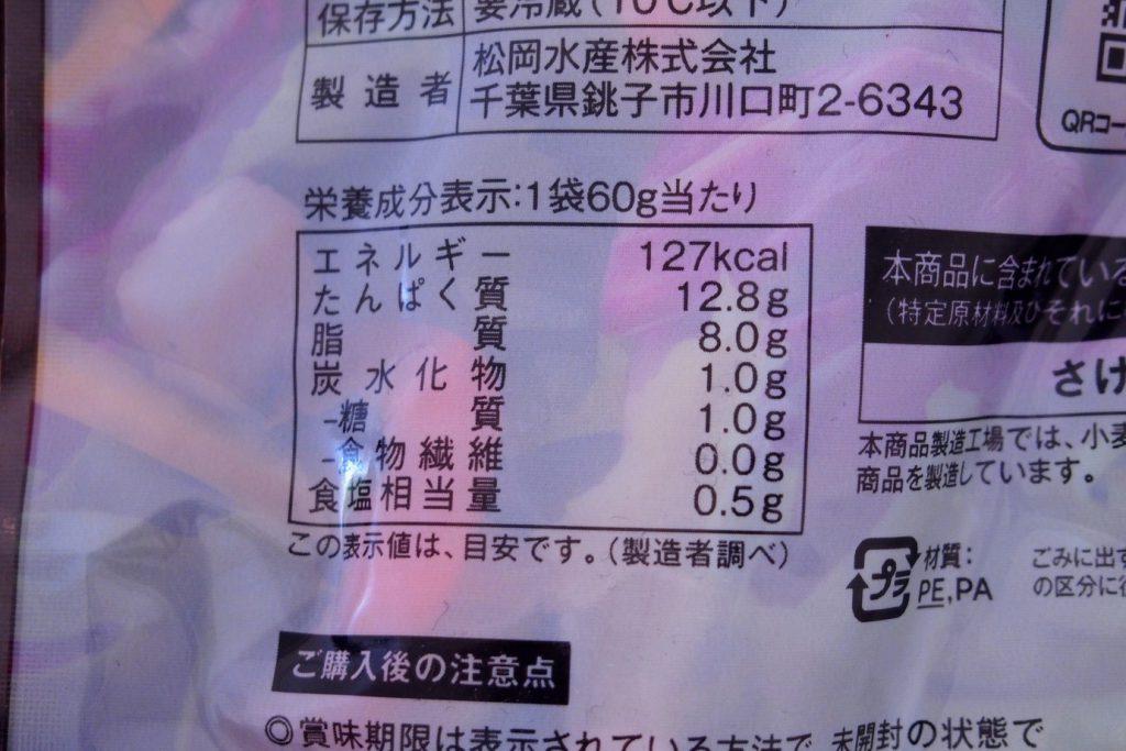 サラダサーモンのカロリーは127kcal
