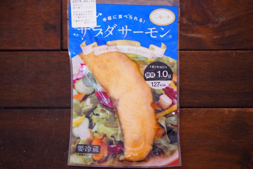 松岡水産『サラダサーモン』