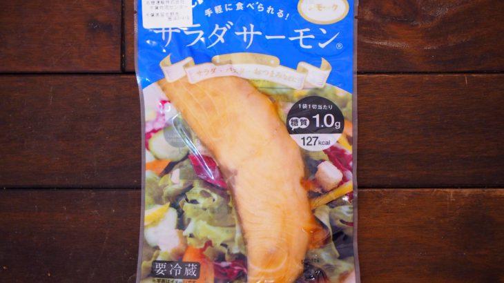 松岡水産のサラダフィッシュ『サラダサーモン』が感動の美味しさ!そのままおつまみでもアレンジでもいける優等生