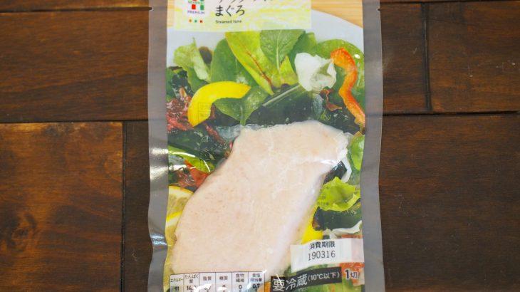 セブンイレブン『サラダフィッシュまぐろ』使われているマグロの種類は?低カロリーで旨味あふれる美味おかず