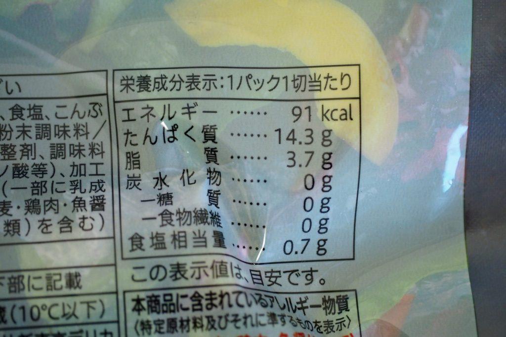 サラダフィッシュまぐろ 栄養成分表示