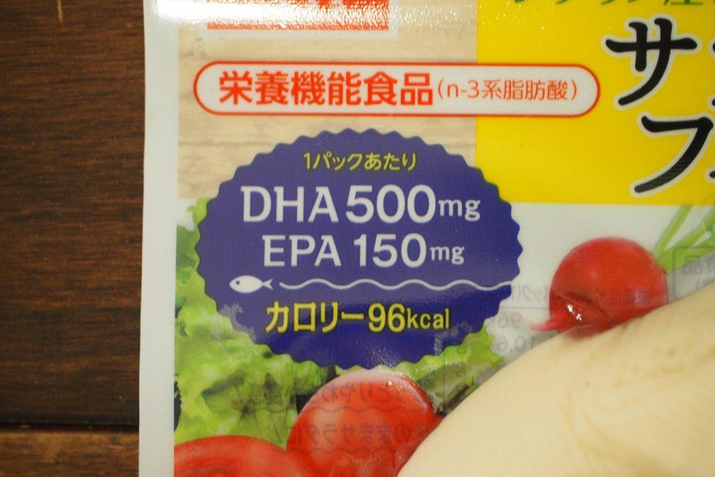 DHA500mg、EPA150mg