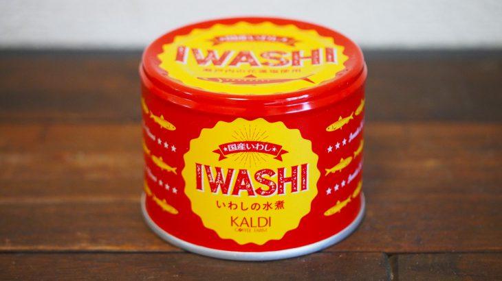 【いわし缶】カルディにおしゃれでかわいいオリジナルいわし水煮缶が登場!産地は?味は?食べ方は?いわし缶マスターが紹介するよ
