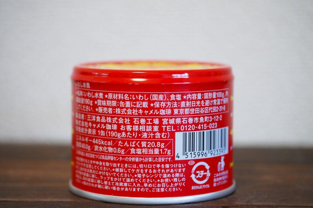 カルディいわし缶の原材料はイワシと食塩のみ