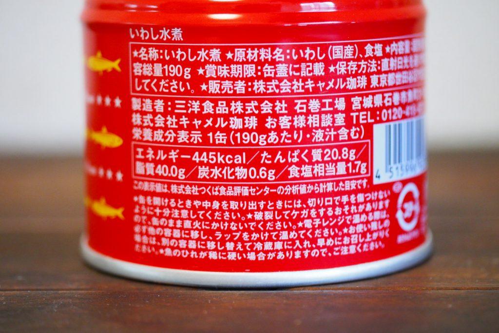カルディいわし缶