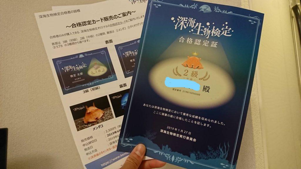 新海生物検定の認定証
