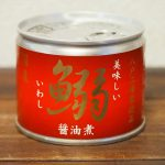 伊藤食品のイワシ缶『美味しい鰯醤油煮』が食べやすくて美味しくてボリュームあって最高すぎた