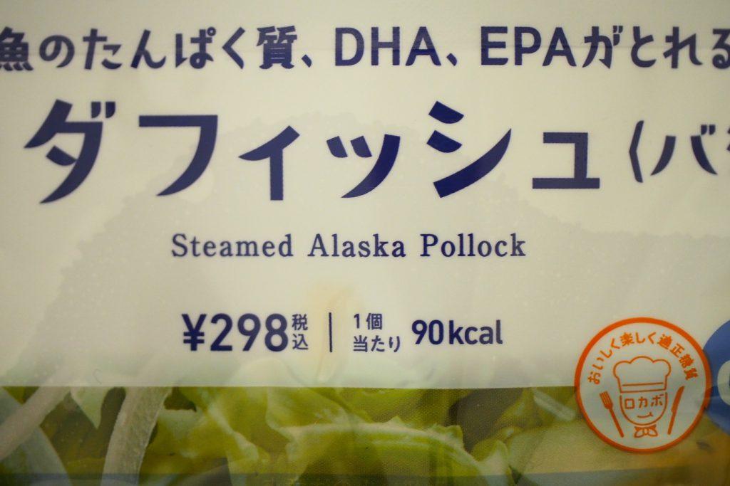 Steamed Alaska Pollock