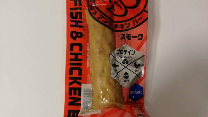 紀文のサラダフィッシュ『フィッシュアンドチキンバー スモーク』これはハマる美味しさ!新しい魚の食べ方かも