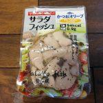 カネギ東海フーズ『サラダフィッシュ(かつおオリーブ)』