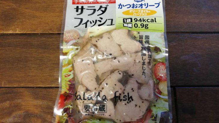 カネギ東海フーズ『サラダフィッシュ(かつおオリーブ)』カツオの風味が効いててウマイ