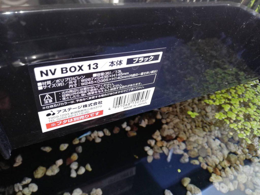 みんな大好きNVボックス