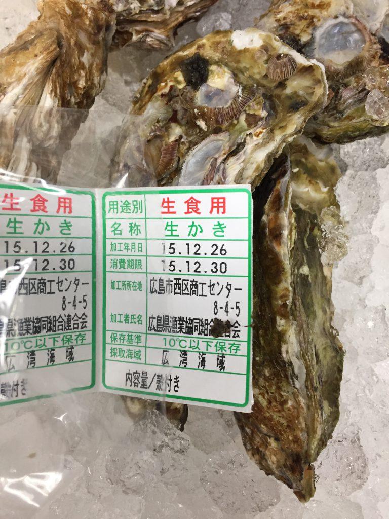 生食用牡蠣は採捕年月日が記載されている