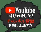 Youtubeはじめました!チャンネル登録お願いいたします!!