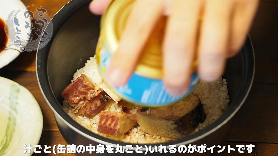 サバ水煮缶を汁ごと投入するのがポイント