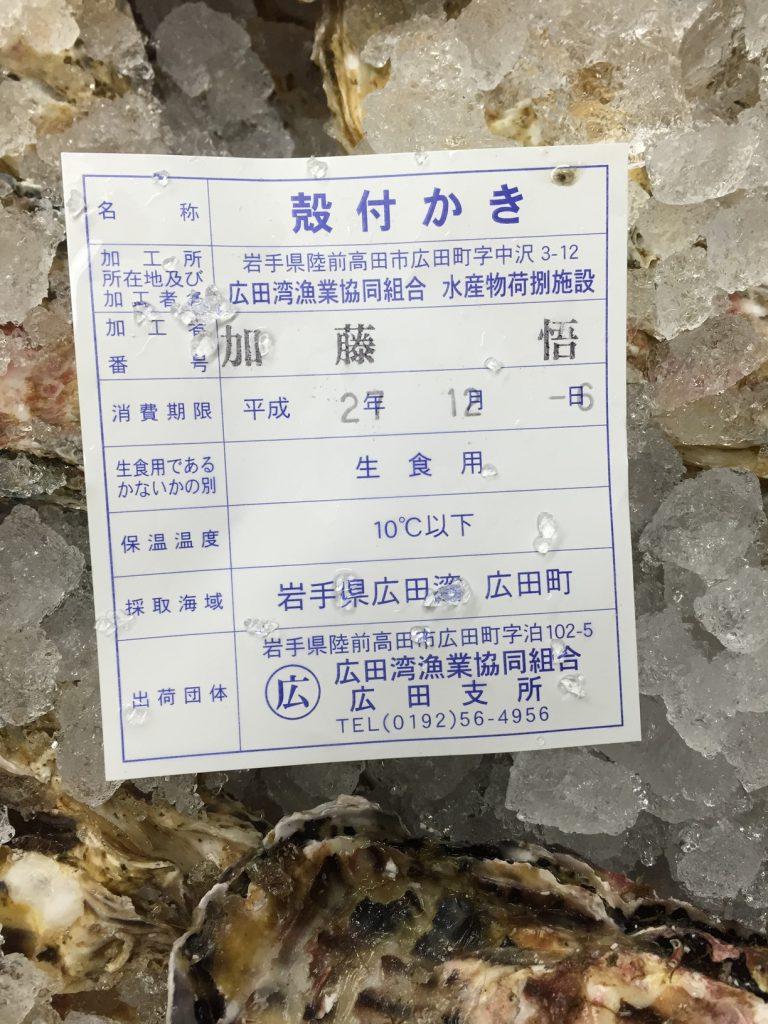 生食用牡蠣は採捕した海域名と採捕日を記入する必要がある