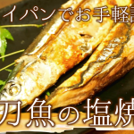 【動画あり】フライパンで失敗なし!秋の味覚サンマの下処理から塩焼きを手軽にグリルなしで調理しよう