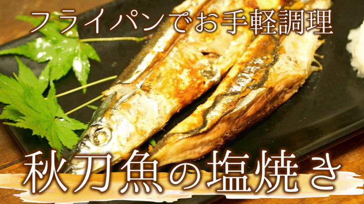サンマ塩焼きフライパン