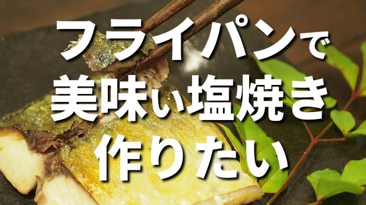 フライパンで美しいサバの塩焼きを作るテクニック!グリルなし一人暮らしの家でも簡単だよ