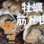 牡蠣は筋トレに効果があるの?