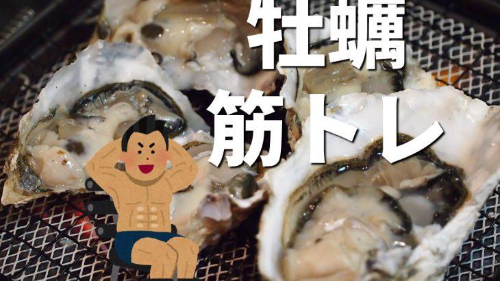 筋トレ中に牡蠣は効果あり!?効果なし?筋肉に効きそうな栄養があるか調べてみた