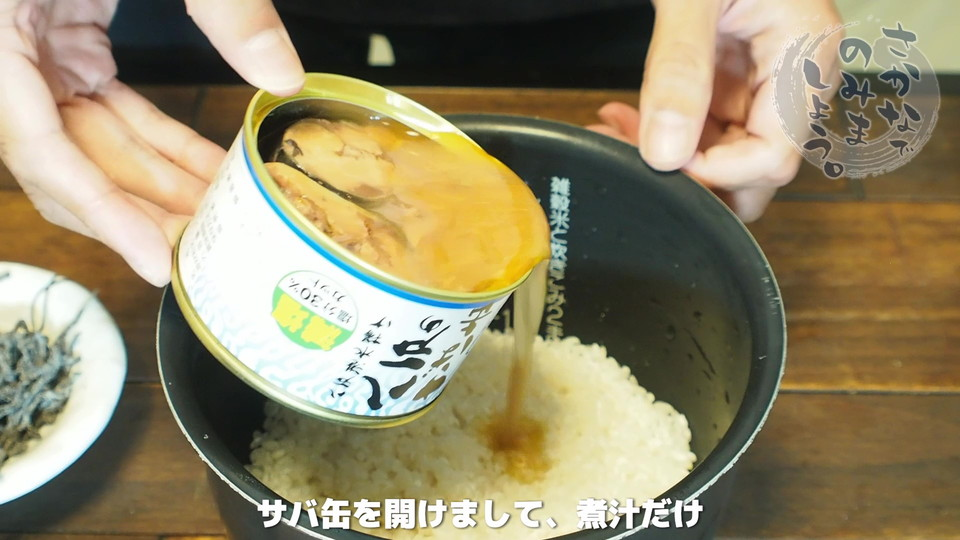 サバ水煮缶の煮汁だけを加える