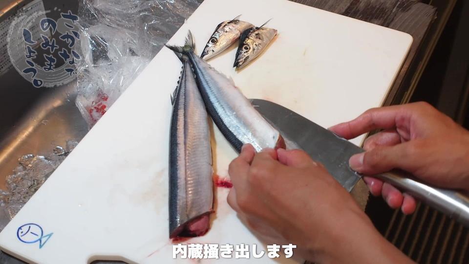 秋刀魚の内臓はアヒージョにする場合こげやすいので除去します