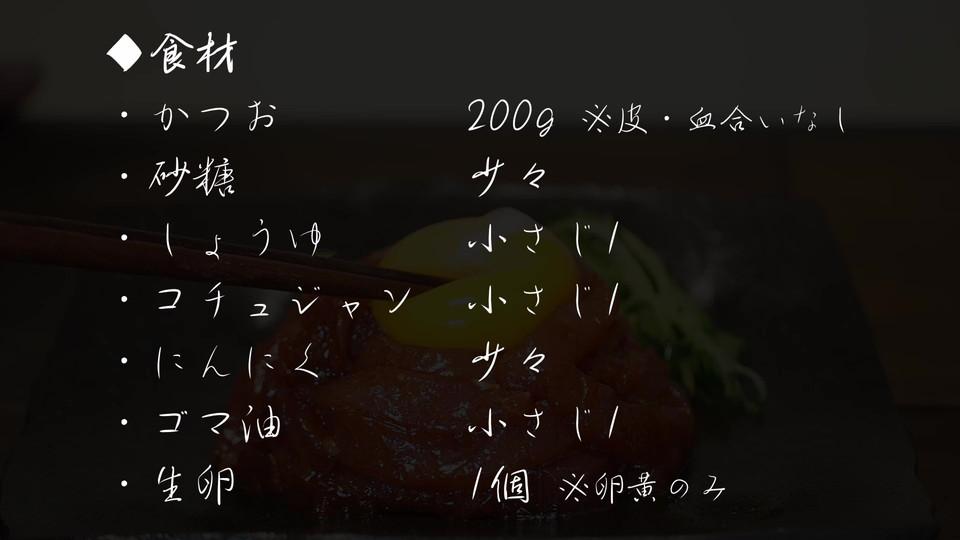 カツオユッケ レシピ