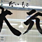マグロの仕入れなら豊洲市場の『大元商店』がおすすめ!地方発送・全国発送可、飲食店は要注目です