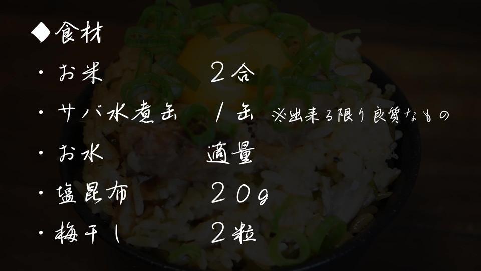 究極に美味しいサバ缶炊き込みご飯の材料