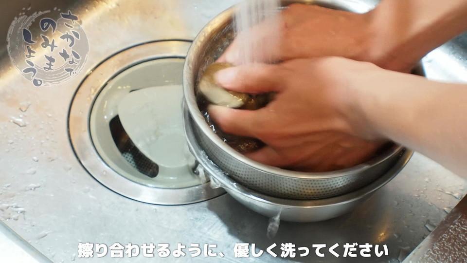 殻をこすり合わせるようにやさしく洗う