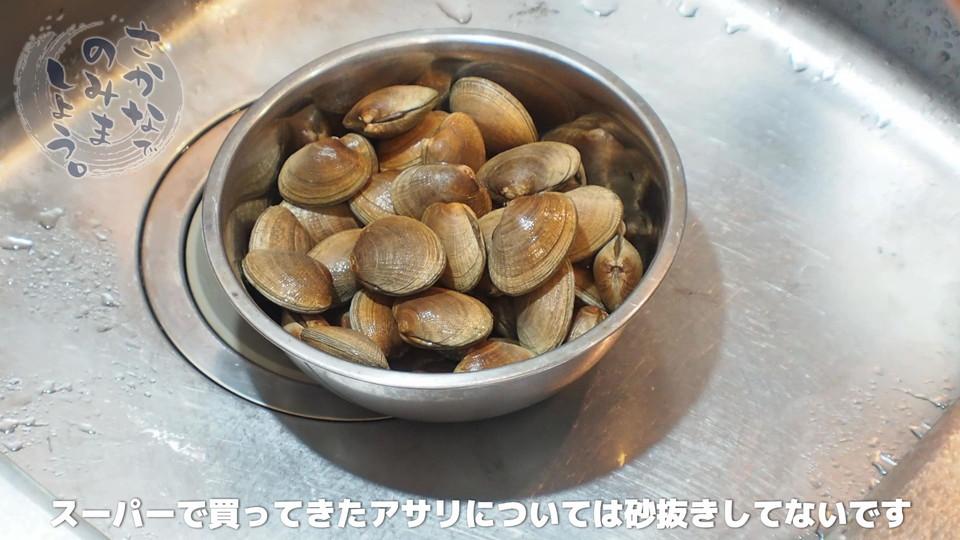 今回使うのは北海道産のいわゆる『北海あさり』
