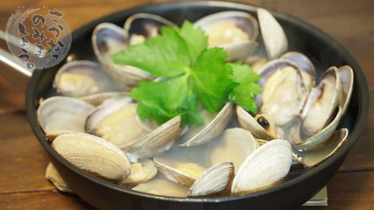 貝のおつまみといえばあさりの酒蒸し!材料は3つだけ、準備含めて10分でできるスピード美味しい料理